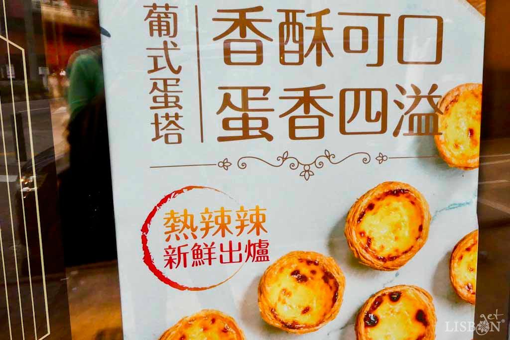 Cartaz promocional de pastéis de nata, Macau. Macau teve o papel fundamental na sua difusão pela Ásia, desde Hong-Kong a Taiwan, conhecidos como Portuguese egg tarts.