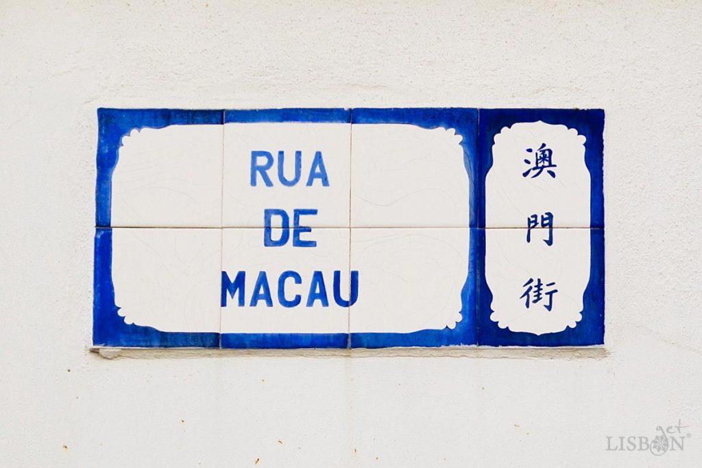 Placa toponímica da Rua de Macau. Em 1999, ano da passagem da soberania de Macau de Portugal para a China, foram colocadas duas placas toponímicas, cujo modelo é o utilizado em Macau desde a década de 80.